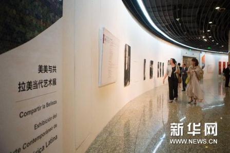 Beijing acoge tercer Festival de Arte Contemporáneo Latinoamericano